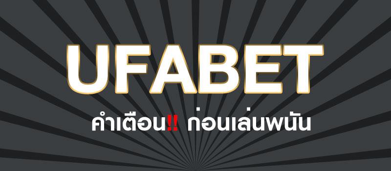 บาคาร่า ออนไลน์ เล่นให้สนุกกับ คาสิโนออนไลน์ เว็บตรง UFABET